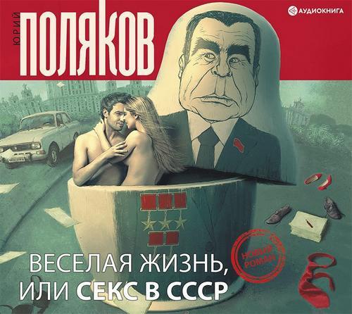 Веселая жизнь, или Секс в СССР — Поляков Юрий