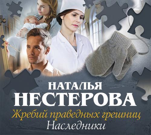 Наследники — Нестерова Наталья