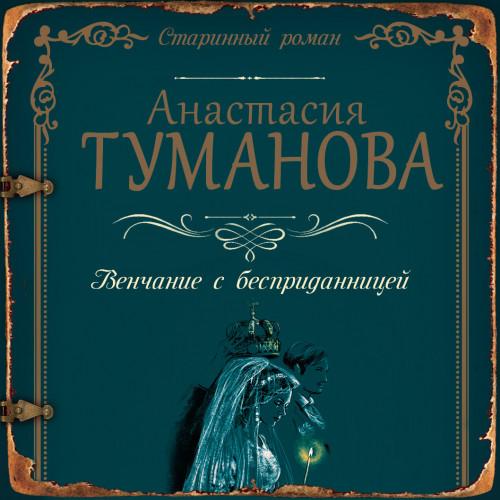 Венчание с бесприданницей — Туманова Анастасия