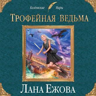 Трофейная ведьма — Ежова Лана