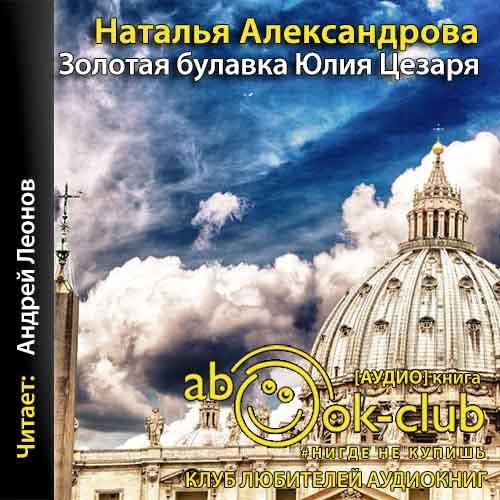 Золотая булавка Юлия Цезаря — Александрова Наталья