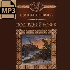 Последний Новик — Лажечников Иван