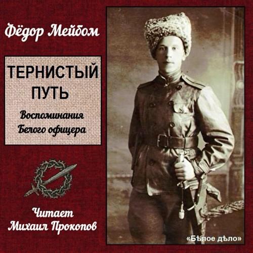 Тернистый путь — Мейбом Фёдор