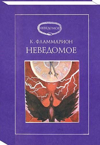 Неведомое — Фламмарион Камиль