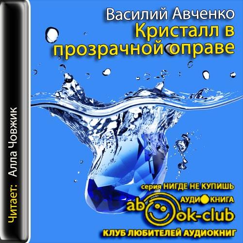 Кристалл в прозрачной оправе — Авченко Василий