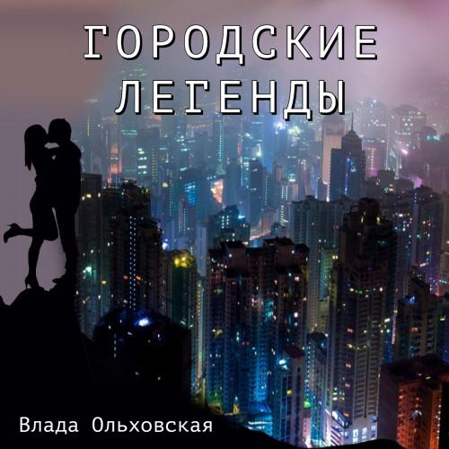 Городские легенды — Ольховская Влада