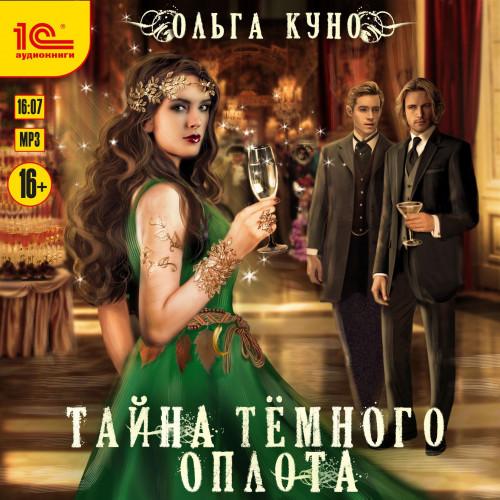 Тайна Темного Оплота — Куно Ольга