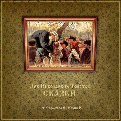 Сказки — Толстой Лев