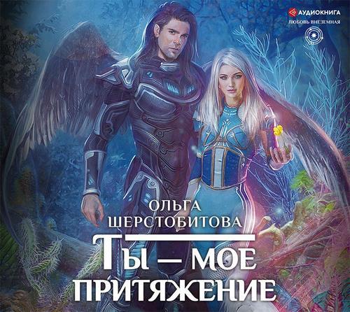 Ты – мое притяжение — Шерстобитова Ольга