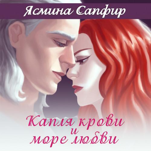 Капля крови и море любви — Сапфир Ясмина