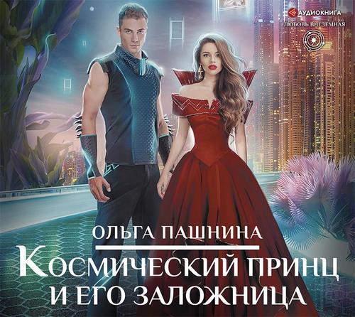 Космический принц и его заложница — Пашнина Ольга