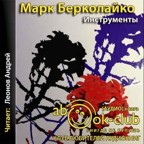 Инструменты — Берколайко Марк