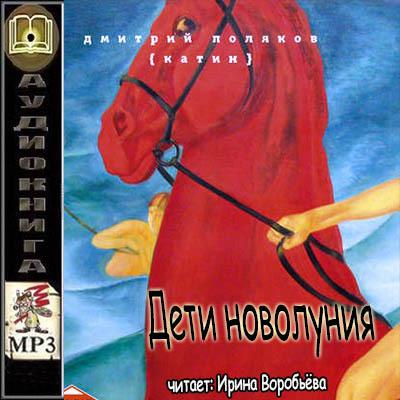 Дети новолуния — Поляков (Катин) Дмитрий