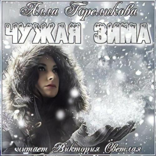 Чужая зима — Гореликова Анна