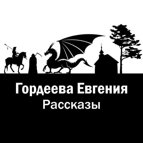 Рассказы — Гордеева Евгения