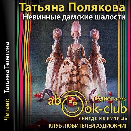 Невинные дамские шалости — Полякова Татьяна