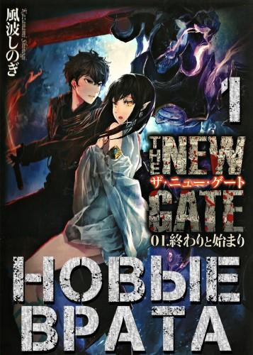 Новые Врата. Том 1 / The New Gate — Кадзанами Шиноги