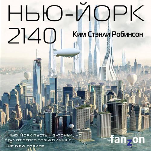 Нью-Йорк 2140 — Робинсон Ким Стэнли