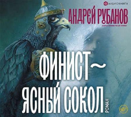 Финист - ясный сокол — Рубанов Андрей