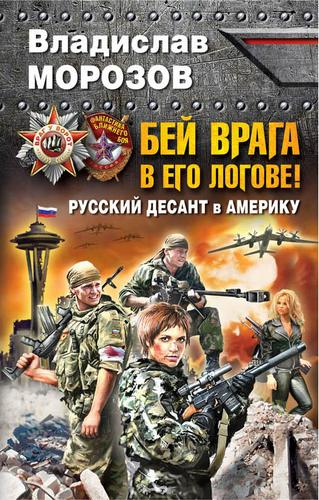 Бей врага в его логове! Русский десант в Америку — Морозов Владислав