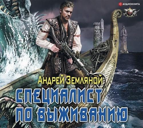 Специалист по выживанию — Земляной Андрей