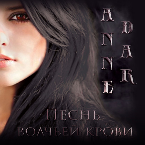 Песнь волчьей крови — Дар Анна