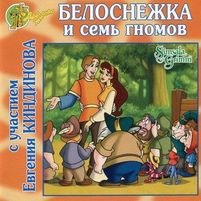 Белоснежка и семь гномов; Храбрый портняжка — Гримм Вильгельм и Якоб