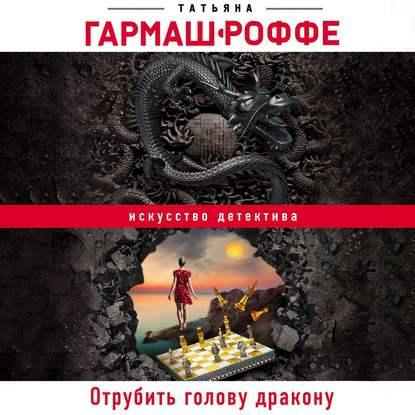 Отрубить голову дракону — Гармаш-Роффе Татьяна
