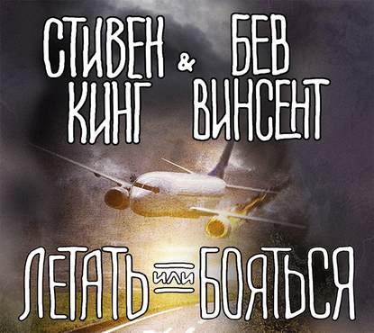 Летать или бояться — Кинг Стивен, Винсент Бев (под редакцией)
