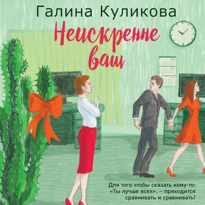 Неискренне ваш — Куликова Галина