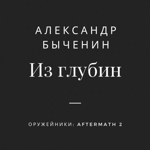 Из глубин — Быченин Александр