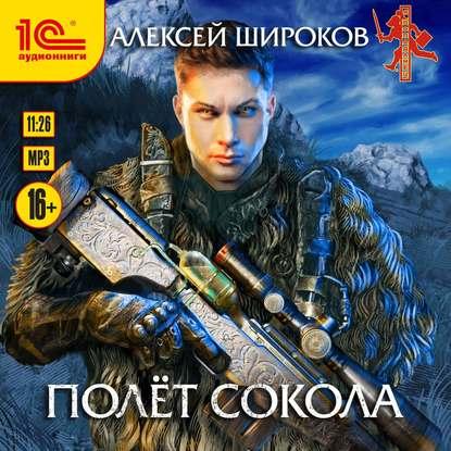 Полёт Сокола — Широков Алексей