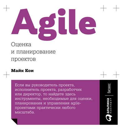 Agile: оценка и планирование проектов — Кон Майк