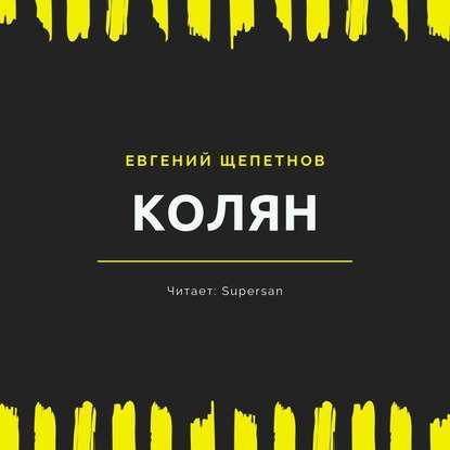 Колян — Щепетнов Евгений