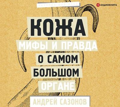 Кожа: мифы и правда о самом большом органе — Сазонов Андрей