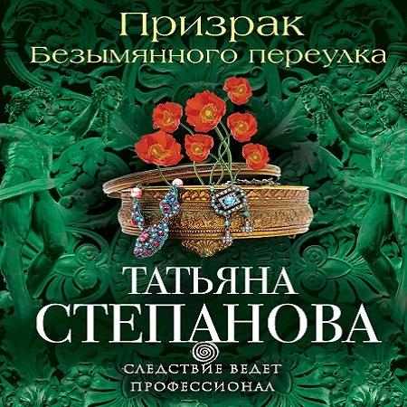 Призрак Безымянного переулка — Степанова Татьяна