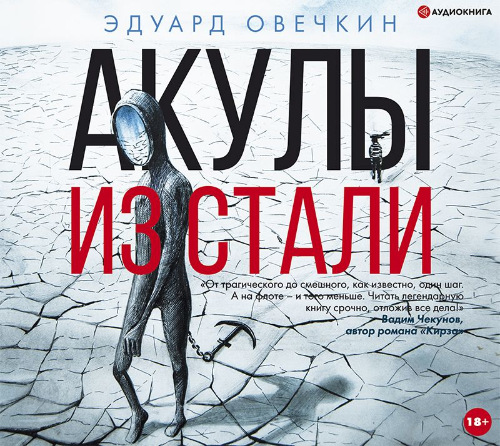 Акулы из стали (сборник) — Овечкин Эдуард