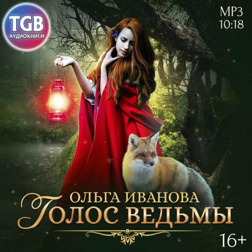 Голос ведьмы — Иванова Ольга