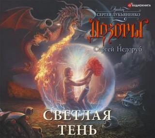 Светлая Тень — Недоруб Сергей