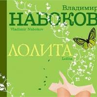 Лолита — Набоков Владимир