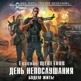 Будем Жить! — Щепетнов Евгений