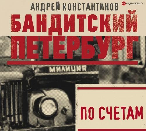 По счетам — Константинов Андрей