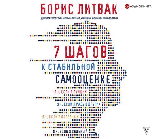 7 шагов к стабильной самооценке — Литвак Борис
