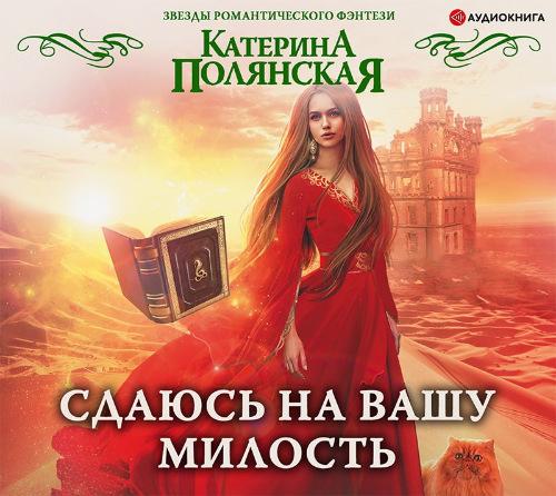 Сдаюсь на вашу милость — Полянская Катерина
