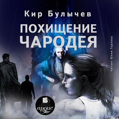 Похищение чародея — Булычёв Кир
