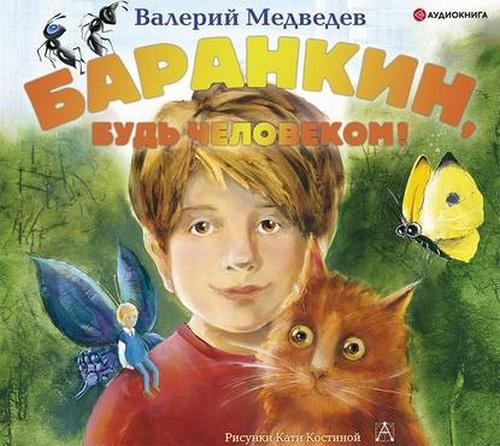 Баранкин, будь человеком! — Медведев Валерий