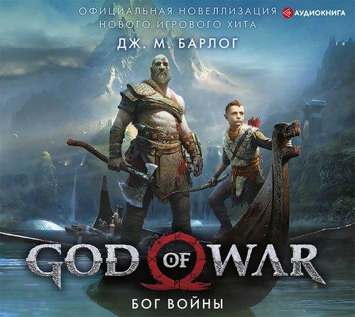 Бог войны. Официальная новеллизация — Барлог Дж. М.