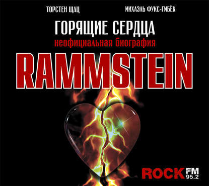 Rammstein. Горящие сердца — Фукс-Гамбёк Михаэль, Шац Торстен