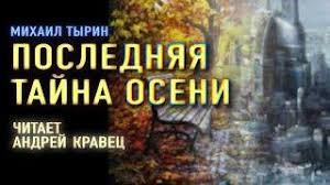 Последняя тайна осени — Тырин Михаил