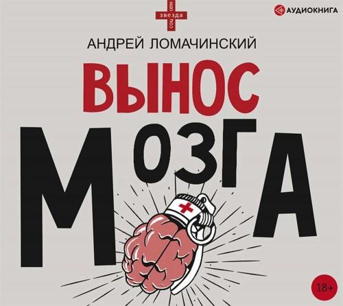 Вынос мозга — Ломачинский Андрей